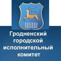 Image result for гродненский городской исполнительный комитет