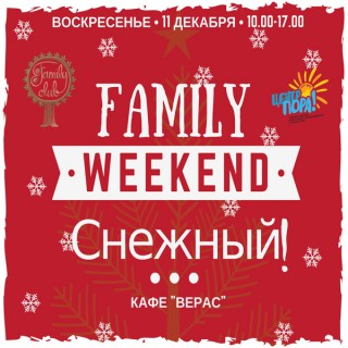 Family Weekend: Снежный
